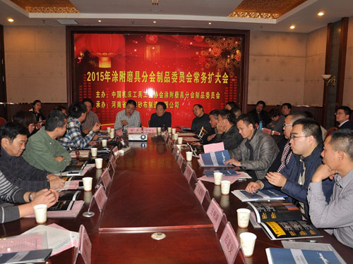 2015 coated abrasives products branch executive committee be successful!